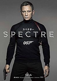 ジェームズ・ボンドのおなじみのセリフが 登場する「007 スペクター」「007 スペクター」
