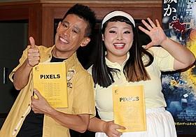 ハリウッド進出に意欲を見せた柳沢慎吾と渡辺直美「ピクセル」