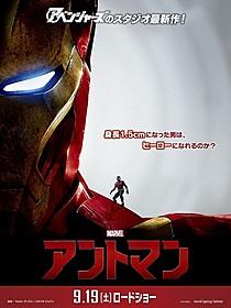 よく見るとアイアンマンの肩にアントマン「アントマン」