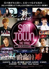 「SMTOWN THE STAGE 日本オリジナル版」 ポスター画像「SMTOWN THE STAGE 日本オリジナル版」