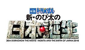 「ドラえもん」映画36作目は「新・のび太の日本誕生」「映画ドラえもん 新・のび太の日本誕生」