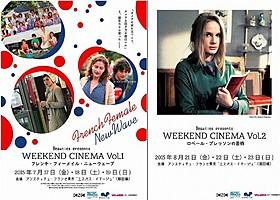 「WEEKEND CINEMA」チラシ画像「グッバイ・ファーストラブ」