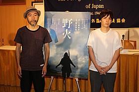 会見した塚本晋也監督と森優作「野火」