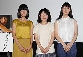 同世代トークを繰り広げた(左から)門脇麦、竹内里紗監督、山田由梨「みちていく」