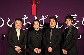 「日本のいちばん長い日」舞台挨拶に参加した (左から)原田眞人監督、役所広司、本木雅弘、松坂桃李「日本のいちばん長い日」