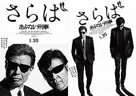 映画は1月30日公開「さらば あぶない刑事」