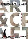 30年間全米の美術館をだました贋作画家を追うドキュメンタリー、11月公開