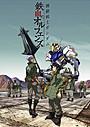 ガンダムシリーズ最新作「鉄血のオルフェンズ」発表 「あの花」長井龍雪監督で10月放送開始