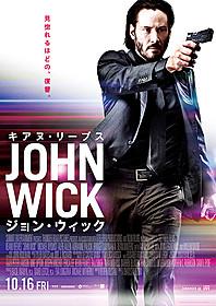 キアヌ・リーブスがまた新たな アクションで魅せる「ジョン・ウィック」