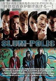 「SLUM-POLIS」ポスター「SLUM-POLIS」