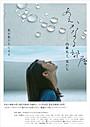 内藤礼のアートの本質と、作品に導かれた女性のドキュメンタリー「あえかなる部屋」予告編