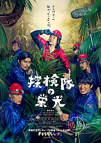 隊員のキャラはコミカルだが、撮影は命がけ!「探検隊の栄光」