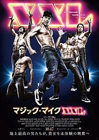 「マジック・マイクXXL」ポスター「マジック・マイク」