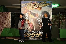 劇中の登場人物になりきった「おかずクラブ」の2人「ビッグゲーム 大統領と少年ハンター」