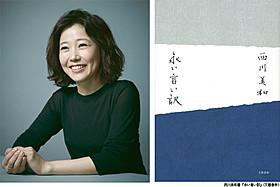 自著「永い言い訳」を映画化する西川美和監督「永い言い訳」
