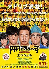 番組おなじみのいじられキャラ、 狩野英孝&出川哲郎も出演「内村さまぁ~ず THE MOVIE エンジェル」