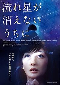 橋本紡氏の人気恋愛小説を映画化「流れ星が消えないうちに」