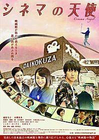 122年続いた 広島の老舗劇場「シネフク大黒座」が舞台「シネマの天使」
