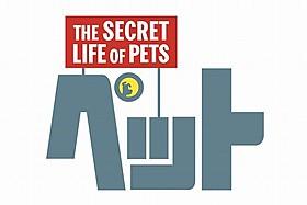 「ペット」は2016年公開「ペット」