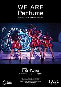 Perfumeが自身のドキュメンタリー映画 主題歌として新曲を今秋リリース「WE ARE Perfume WORLD TOUR 3rd DOCUMENT」