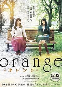 「orange オレンジ」ポスター画像「orange オレンジ」