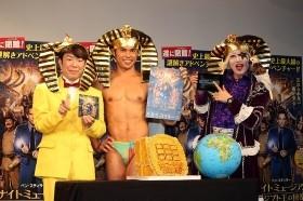 (左から)ダンディ坂野、小島よしお、ゴー☆ジャス「ナイト ミュージアム エジプト王の秘密」