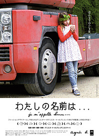 家出少女とトラック運転手の交流を描くロードムービー「わたしの名前は...」