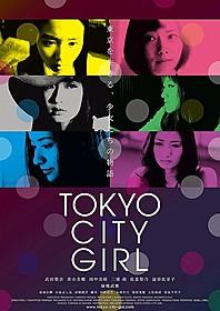 「TOKYO CITY GIRL」ポスタービジュアル「TOKYO CITY GIRL」