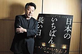キャラクターへの思い入れを語る原田眞人監督「日本のいちばん長い日」