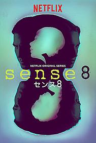 ウォシャウスキー姉弟による「センス8」 Netflixオリジナルの番組はすべて4Kだ「デアデビル」