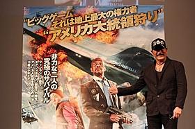 映画を楽しんだ様子を見せた千葉真一「ビッグゲーム 大統領と少年ハンター」