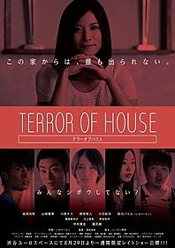 男女6人、恐怖のシェアハウス生活!?「TERROR OF HOUSE テラーオブハウス」