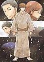 落語界の内側を描く漫画「昭和元禄落語心中」が16年1月からTVアニメ放送開始!