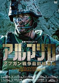 本作は、2010年・第62回カンヌ国際映画祭 批評家週間グランプリを受賞「アルマジロ」