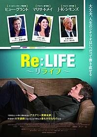 「Re:LIFE リライフ」は11月から公開「Re:LIFE リライフ」