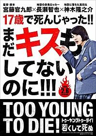 ビジュアルは公式HPで公開「TOO YOUNG TO DIE! 若くして死ぬ」