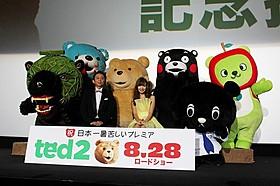 (上段から時計回りに)ゾンベアー、テッド、 くまモン、アルクマ、コーベアー、小嶋陽菜、有吉弘行、メロン熊「テッド2」