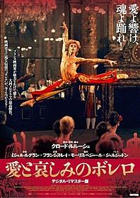 「愛と哀しみのボレロ」ポスター「愛と哀しみのボレロ」