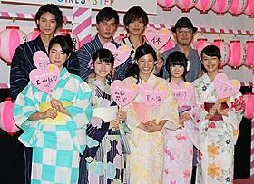 チームワークの良さを見せた石井杏奈(前列中央)らキャスト陣「ガールズ・ステップ」