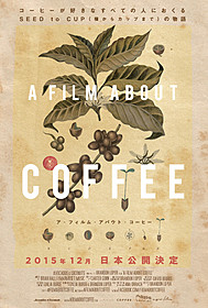 「A Film About Coffee」ビジュアル「A Film About Coffee ア・フィルム・アバウト・コーヒー」