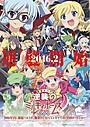 歴代キャラ結集! 人気アニメ「ミルキィホームズ」劇場版が16年2月に公開決定!