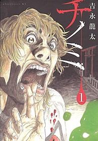 漫画版「ムカデ人間」を手がける吉永氏の代表作「チノミ」「ムカデ人間」