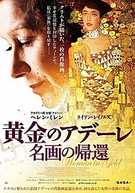 名優ヘレン・ミレンが、名画の 返還を求める実在の女性を演じる「黄金のアデーレ 名画の帰還」
