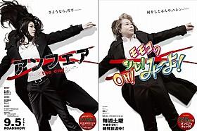 「アンフェア」「モモコのOH! ソレ! み~よ!」 コラボレーション巨大ポスター「アンフェア the end」