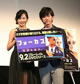 小島瑠璃子とメンタリストDaiGo「フォーカス」