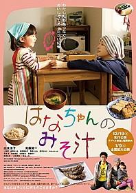 広末涼子主演で感動の実話を映画化「はなちゃんのみそ汁」