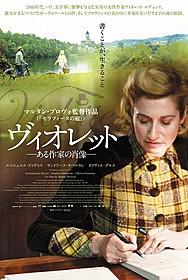 「ヴィオレット ある作家の肖像」日本版ビジュアル「ヴィオレット ある作家の肖像」