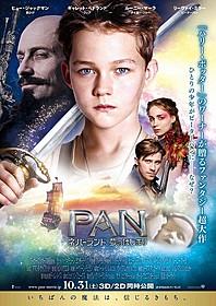 「PAN ネバーランド、夢のはじまり」 日本オリジナルポスタービジュアル「PAN ネバーランド、夢のはじまり」