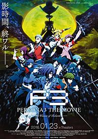 劇場版「ペルソナ3」最終章キービジュアル「ペルソナ」