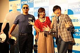 「カリフォルニア・ダウン」を絶賛する (左から)木下隆行、菊地亜美、岡田圭右「カリフォルニア・ダウン」